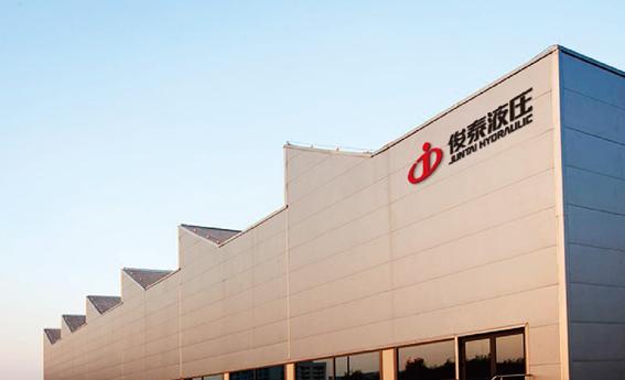 創造中國液壓領域具有影響力品牌公司