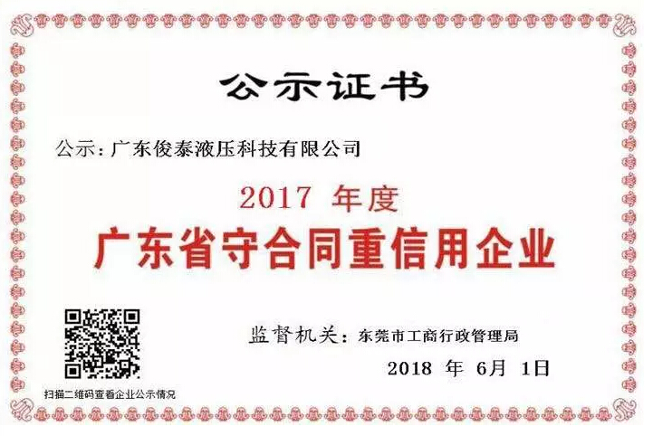 """Good News   Juntai Hydraulics won the honorary title of """"Guangdong Province Contract-honoring and Credit-Reliable Enterprise"""" in 2017"""