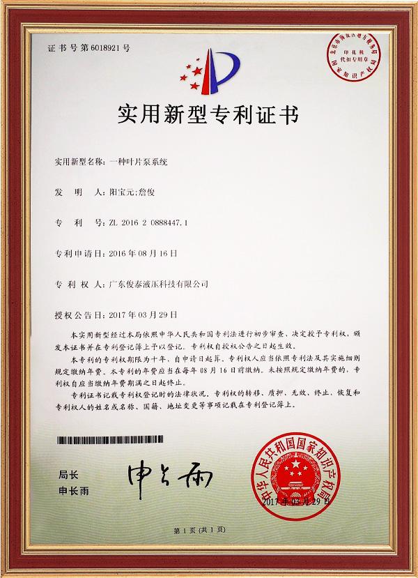 葉片泵系統專利