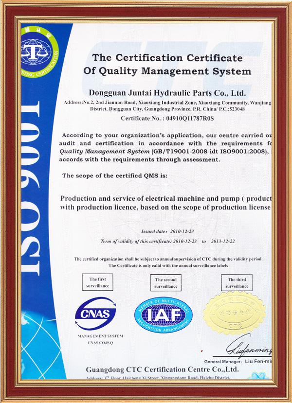 質量管理體系認證證書-英文