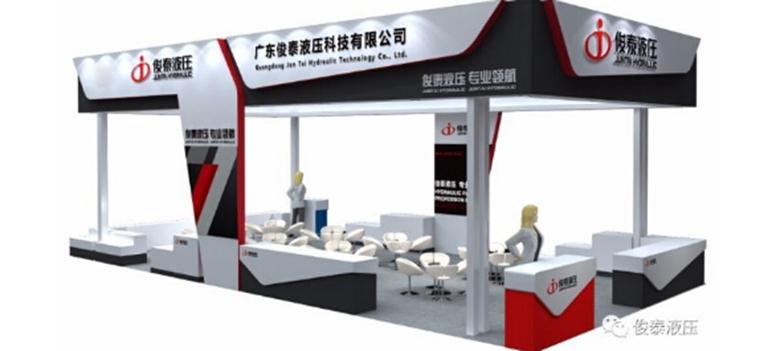 2017亞洲國際PTC展覽會-俊泰液壓科技