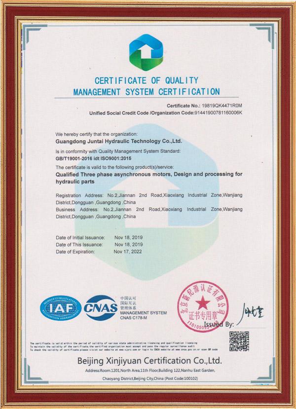 质量管理体系认证证书-英文版