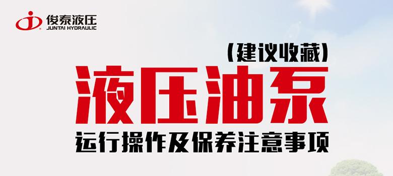 广东俊泰matext客户端油泵运行操作及保养注意事项