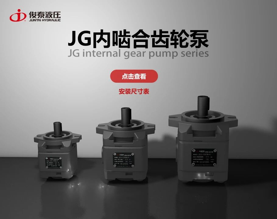 【新品发布】JG内啮合齿轮泵欧冠比赛结果万博app