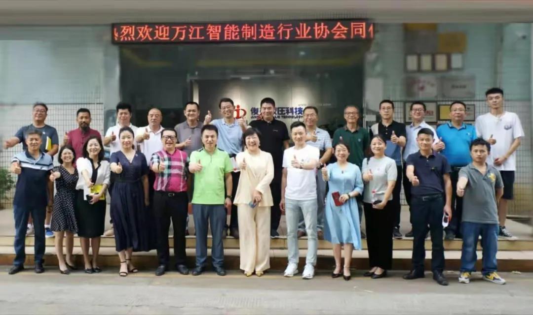 热烈欢迎万江智能制造行业协会企业家莅临我司参观指导!