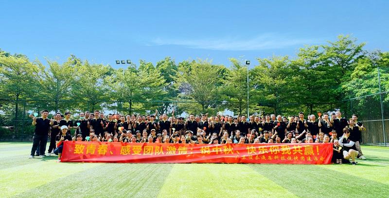 【团队风采】凝心聚力,共创辉煌!俊泰matext客户端中秋节&员工生日会户外团建活动圆满成功!